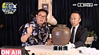 公式かしむらTV 柏村武昭の一言いっちゃおTV 骨董