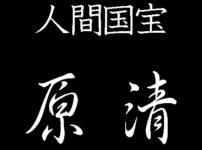 原清 人間国宝 鉄釉陶器
