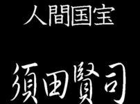 須田賢司 人間国宝