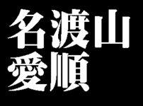 名渡山愛順