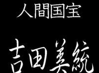吉田美統 釉裏金彩 人間国宝