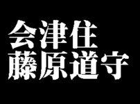 会津住藤原道守