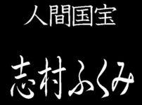 志村ふくみ 人間国宝 紬織