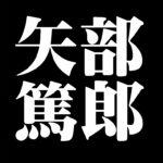 矢部篤郎 備前焼