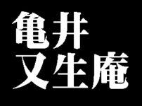 亀井又生庵
