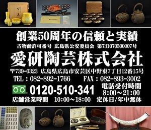 広島の骨董品買取は愛研陶芸株式会社へ