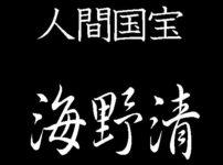 海野清 人間国宝 彫金