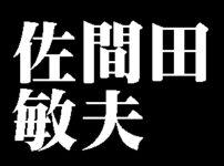佐間田敏夫