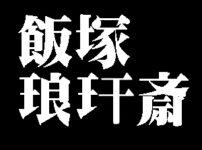 飯塚琅玗斎