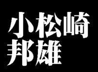 小松崎邦雄