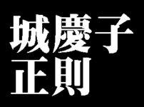 城慶子正則