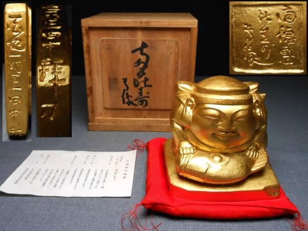 平櫛田中 岡山県井原市出身の彫刻家