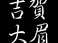吉賀大眉 山口県萩市出身の陶芸家 萩焼