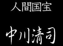中川清司 人間国宝 木工芸
