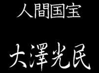 大澤光民 人間国宝 鋳金
