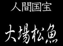 大場松魚 人間国宝 蒔絵
