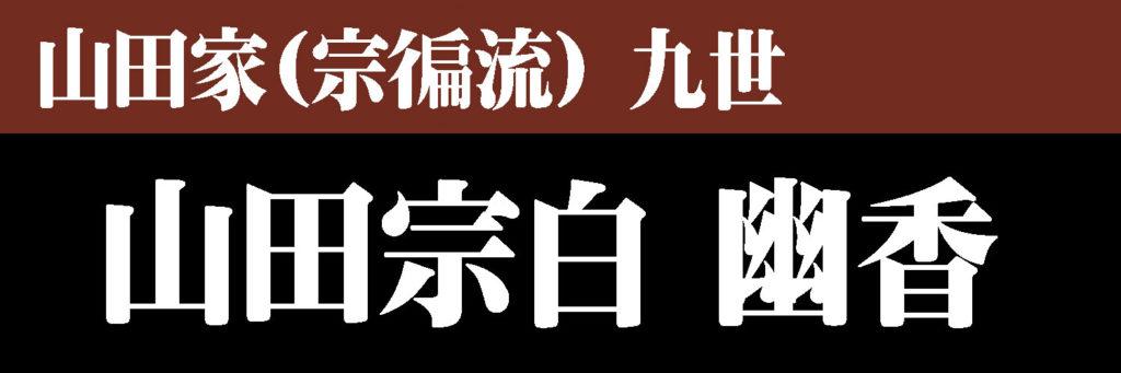 山田宗白 幽香