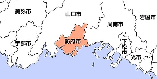 山口県 防府市