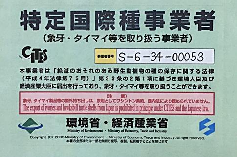 特定国際種事業者 登録票