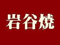 岩谷焼 広島県福山市 焼き物