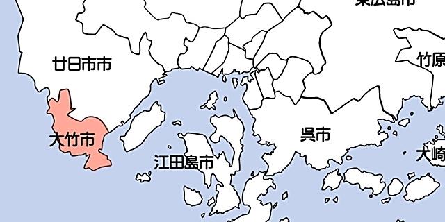 広島県 大竹市