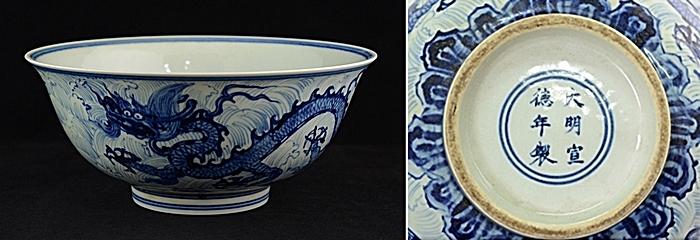 大明宣徳年製 茶碗