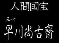 早川尚古齋 人間国宝 竹工芸