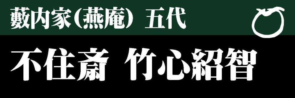 不住斎-竹心紹智 藪内家
