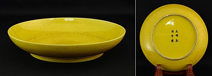 大明弘治年製 皿