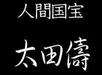 太田儔 人間国宝 きんま