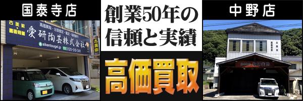 愛研美術 中野店 国泰寺店