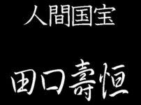 田口壽恒 人間国宝 鍛金