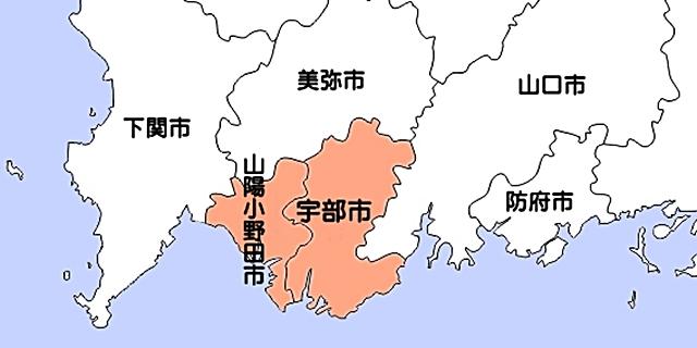 山口県 宇部市