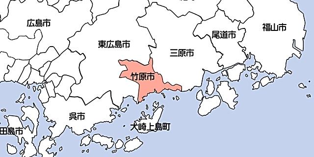広島県 竹原市