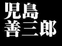 児島善三郎