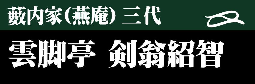 雲脚亭-剣翁紹智 三代 藪内家