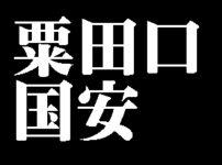 粟田口国安