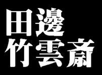 田邊竹雲斎