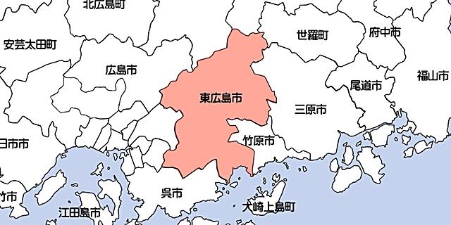 東広島市 西条 黒瀬