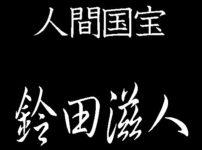 鈴田滋人 人間国宝