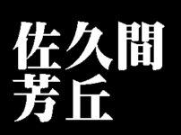 佐久間芳丘