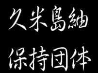 久米島紬保持団体 重要無形文化財