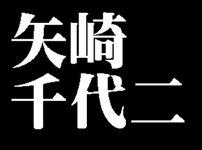 矢崎千代二