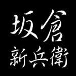 坂倉新兵衛 山口県長門市萩焼窯元 陶芸家