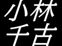 小林千古 広島県廿日市出身 洋画家