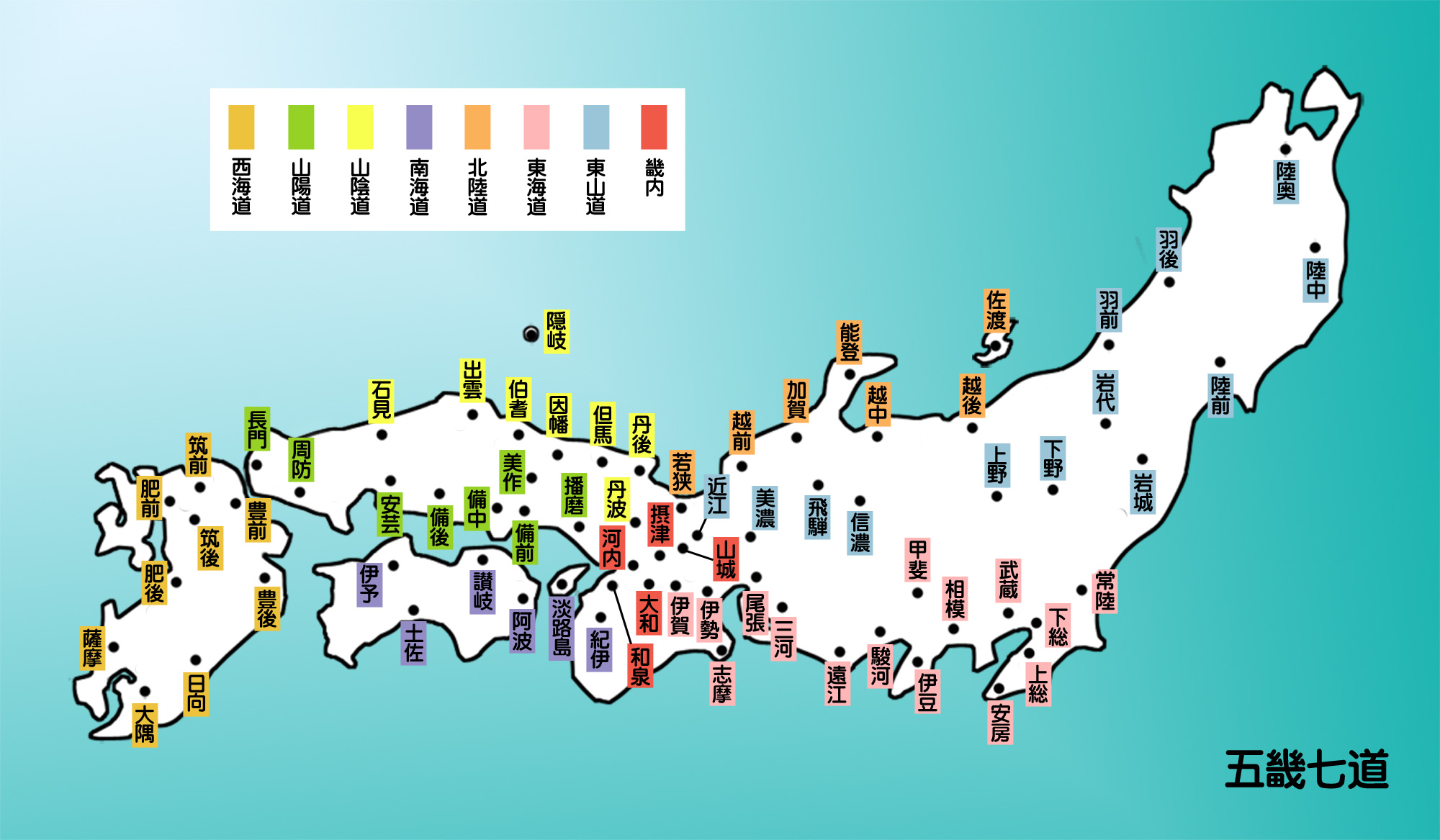五畿七道 地方行政区画