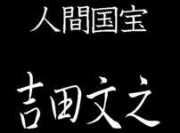 吉田文之 撥鏤 人間国宝