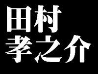 田村孝之介