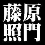 丹波守藤原照門
