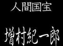 増村紀一郎